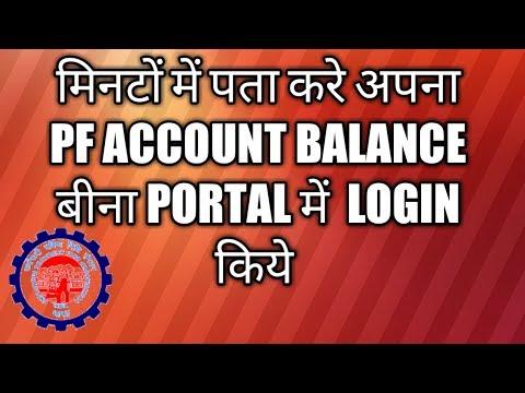 PF ACCOUNT BALANCE || EPFO BALANCE || CHECK PF BALANCE