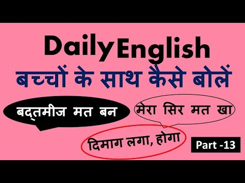 HOW TO SPEAK IN ENGLISH WITH KIDS - PART 13 | LEARN ENGLISH FOR KIDS | LEARN ENGLISH THROUGH HINDI