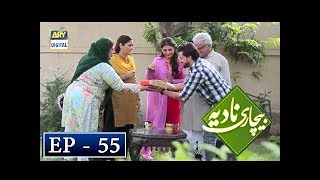 Bechari Nadia Episode 55 - 16th October 2018 - ARY Digital Drama