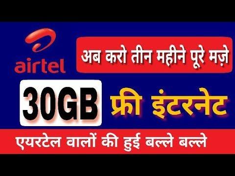 Airtel Completely Free For 3 Months with 30GB Data | Airtel ने दिया Jio से बेहतर Free 4G Data प्लान