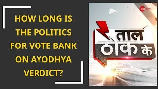 Taal Thok Ke: How long is the politics for vote bank on Ayodhya verdict?