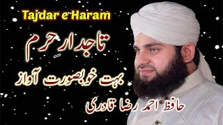 Hafiz Ahmed Raza Qadri New Naat 2017 | Best Naat Tajdar e Haram Urdu/Hindi