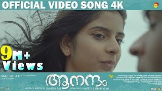 Payye Veeshum Kaatil Video Song 4K | Aanandam | Vineeth Sreenivasan | Ganesh Raj