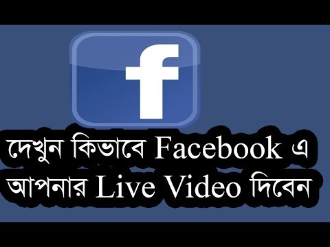 How to Facebook Live Laptop/Android mobile full bangla tutorial