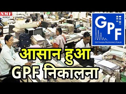 General Provident Fund निकालना हुआ आसान | Must Watch!!!