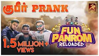 குபீர் Prank | Fun Panrom | Blacksheep
