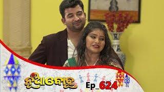 Nua Bohu | Full Ep 624 | 17th July 2019 | Odia Serial – TarangTV