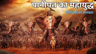 ✴️महाविनाशक✴️ पानीपत के सभी युद्ध । पानीपत का युद्ध | Battle Of Panipat || Demanding Pandit