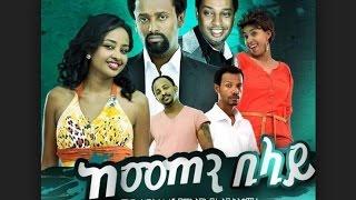 Diretube Cinema Kemeten Belay (ከመጠን በላይ) - Ethiopian Film