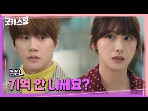 '운빨 甲' 유인영, 기억상실 온 이준영에 다시 인정받은 계약!  ㅣ굿캐스팅(Good Casting)ㅣSBS DRAMA