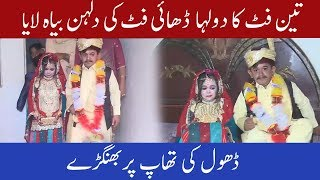 3 feet tall Shabbir Ahmad of Multan married 2.5 feet girl | 12 November 2019 | 92NewsHD