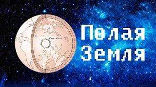 Download Полая Земля Video