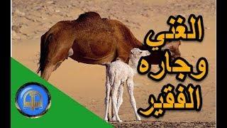 هل تعلم | قصة الرجل الغني وجاره الفقير | قصة جميلة ومعبرة  | اسلاميات hd