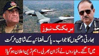 Pakistan Airforce Ka India pe Hamla | Rundown 24 May 2017