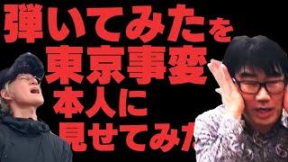亀田 誠治/東京事変『御祭騒ぎ』弾いてみたを本人に見せてみた【ベース弾いて#34】