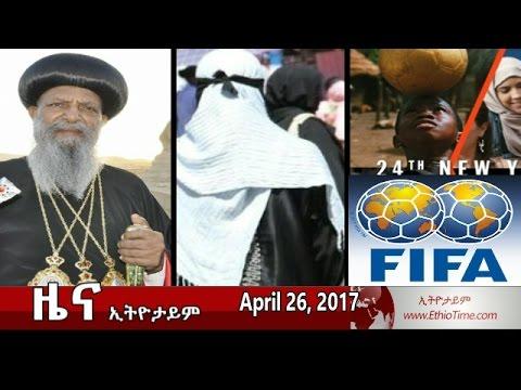 Ethiopia: The Latest Ethiopian News Today April 26 2017 - PlayTunez