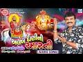 Download Rakesh Barot - Alakhdhani Ni Aarti - Ramapir Ni Aarti - Ramdevpir Song - RDC Gujarati MP3,3GP,MP4