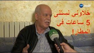 "#x202b;سعدان يوضح سبب استقالته: ""خلاوني نستنى 5 ساعات في المطار وفي الأخير بعثوا آخر مكاني""!#x202c;lrm;"
