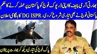 Pakistan is Prepared for WAR with India - DG ISPR | 22 September 2018 | Dunya News