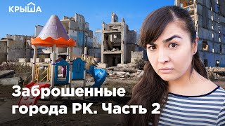 Депрессивные города РК. Аркалык. Krisha KZ