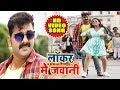 #Pawan Singh और #Akshara Singh का New सुपरहिट भोजपुरी Song - Locker Mein Jawani - Maa Tujhe Salaam