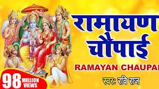मंगल भवन अमंगल हारी   रामायण चौपाई   सम्पूर्ण रामायण   Ravi Raj   Ram Katha 2020