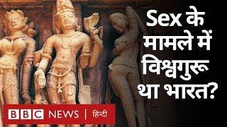 Sex को लेकर कितना खुला था पुराना India? (BBC Hindi)