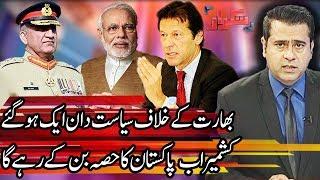 Takrar With Imran Khan | 12 August 2019 | Express News