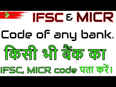 How to Find IFSC,MICR Code of your Bank. IFSC कोड और MICR कोड कैसे पता करे?