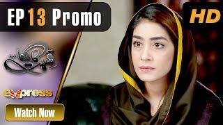 Pakistani Drama   Qismat Ka Likha - Episode 13 Promo   Express TV Dramas   Aijaz Aslam, Zhalay