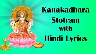 2017 Navartri songs | DIWALI | Kanakadhara stotram with Hindi Lyrics - Bhakthi Channel - LakshmiDevi