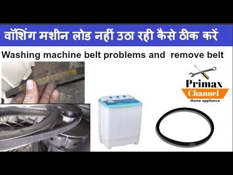 washing machine load nahi Utha Rahi washing machine belt change kese kre
