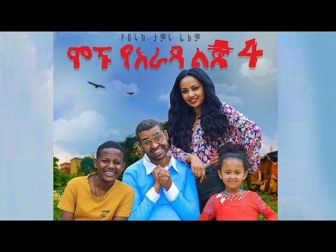 Xxx Mp4 Ethiopia ሞኙ የአራዳ ልጅ 4 ሙሉ ፊልም Mognu Yarada Lij 4 Full Movie 2019 3gp Sex