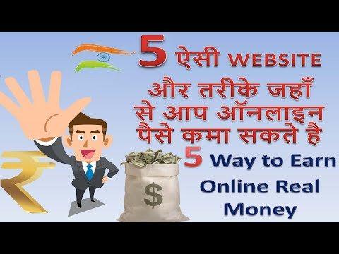 5 ऐसी WEBSITE और तरीके जहाँ से आप ऑनलाइन पैसे कमा सकते है 5 Way to Earn Online Real Money