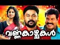 Download  Varnakazhchakal Malayalam Full Movie # Malayalam Comedy Movies 2017 # Malayalam Full Movie 2017 MP3,3GP,MP4