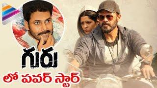 Pawan Kalyan in Venkatesh Guru Movie | Ritika Singh | Santhosh Narayanan | Telugu Filmnagar