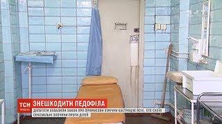 Download Закон про кастрацію педофілів загрожує Україні міжнародним осудом у катуванні в'язнів Video
