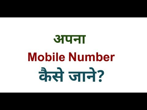 How to know Own mobile number _ All Telecom