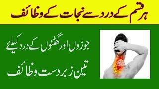 Islamic Wazifa For Pain Relief In Urdu-Har Qisam Kay Dard Ki