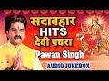 Download Pawan Singh सदाबहार हिट्स देवी पचरा  - Audio Jukebox - Hits Devi Geet - Wave Bhakti MP3,3GP,MP4