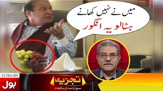 Sami Ibrahim Trolls Nawaz Sharif | Tajzia with Sami Ibrahim | BOL News