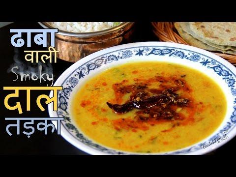Dal Tadka,  Dal Fry Recipe in Hindi| DalTadka Dhaba/Restaurant Style| Dal Tadka - Dal fry Recipe