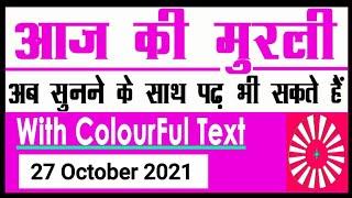 27 October 2021/ Aaj ki Murli with Text/ आज की मुरली/ 27-09-2021/ Today Murli