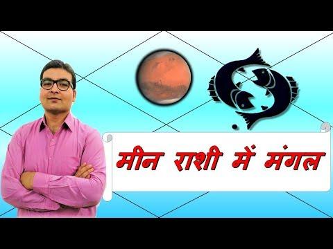 मीन राशि में मंगल के परिणाम (Mars In Pisces) | ज्योतिष (Vedic Astrology) | हिंदी (Hindi)