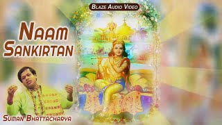 Suman Bhattacharya Naam Sankirtan , Bengali Devotional , Bangla Geeti