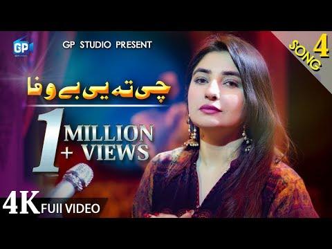 Xxx Mp4 Pashto New Song 2020 Bewafa Gul Panra Official Video 4k Latest Music Pashto Ghazal 2020 Best 3gp Sex