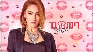 רינת בר   Rinat Bar -  הנשיקה 2018