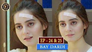 Bay Dardi Episode 24 & 25 - Top Pakistani Drama