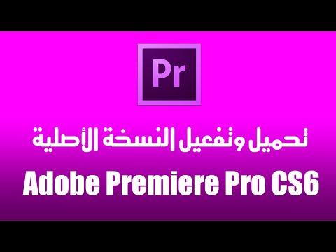 تحميل وتفعيل Adobe Premiere Pro CS6 | النسخة الاصلية من الموقع الرسمي