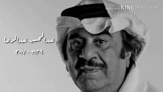 لا يا درب الزلق / اهداء لروح الفنان عبدالحسين عبدالرضا